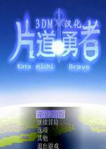 片道勇者(One Way Heroics)中文破解版v1.88