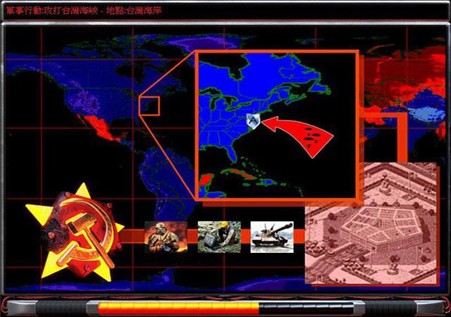 红色警戒2解放台湾截图1