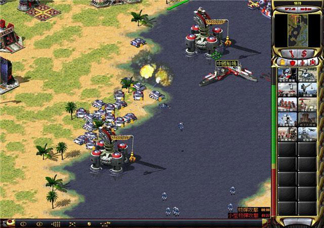 红色警戒2解放台湾截图2