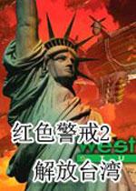 红色警戒2解放台湾中文版