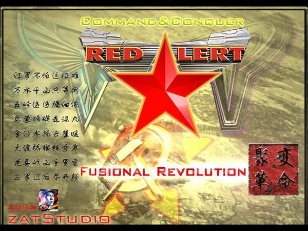 红色警戒2聚变革命截图0