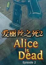 爱丽丝之死2
