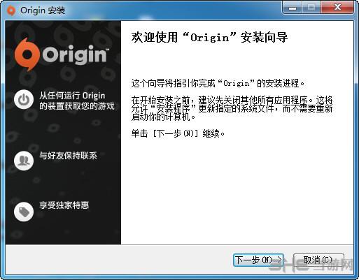 Origin平台客户端截图0