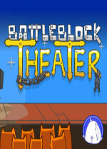 ս��ש��糡(BattleBlock Theater)�����ƽ��