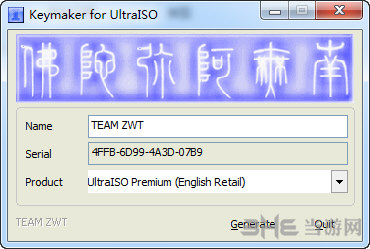 UltraISO Premium Edition截图2