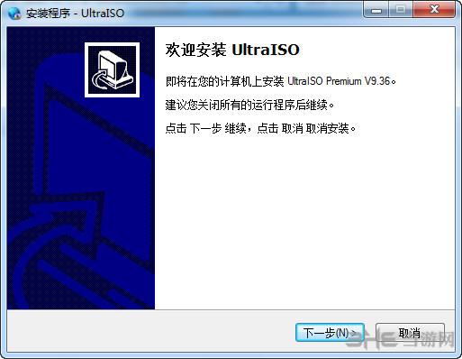 UltraISO Premium Edition截图1