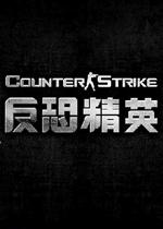 CS反恐精英生化危机竞技版中文版