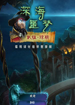 深海噩梦3:戴维・琼斯中文破解版