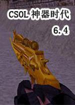 CSOL��C版神器�r代6.4