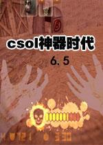 CSOL单机版神器时代6.5