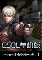 CSOL��C版神器�r代9.0中文版