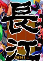 日本益智麻将牌:长江
