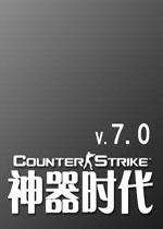 CSOL单机版神器时代7.0中文版