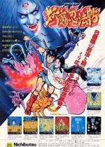 妖魔忍法帖(Ninja Emaki)PC街机版