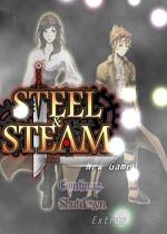 钢铁与蒸汽