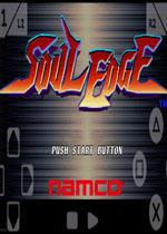 魂之利刃1(Soul Edge)街机版