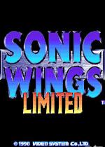 四国战机1(Sonic Wings Limited)日版