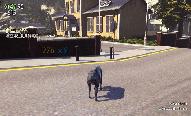 模拟山羊截图3