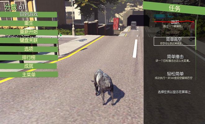 模拟山羊截图4