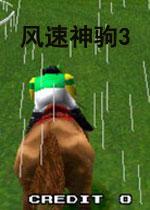 风速神驹3