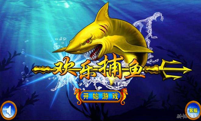 欢乐捕鱼3电脑版截图0