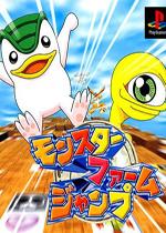 怪物蹦蹦跳(Monster Farm Jump)日版