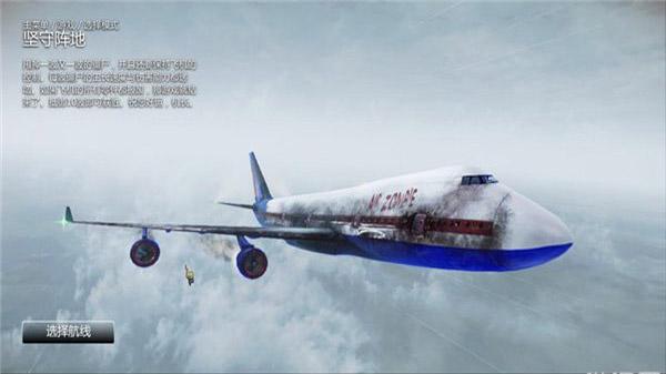 飞机上的僵尸截图4