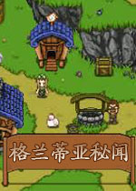 格兰蒂亚秘闻(Secrets of Grindea)破解版v0.719a