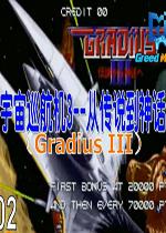 宇宙巡航机3(Gradius III Densetsu Kara Shinwa e)街机版