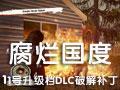 腐烂国度11号升级档+DLC+破解补丁