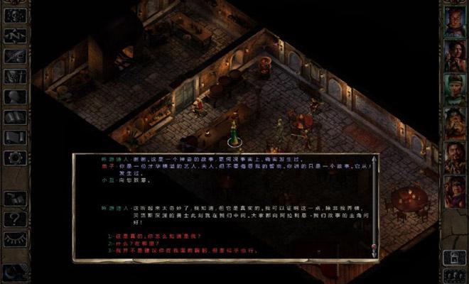 博德之门2:加强版截图5