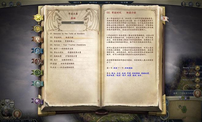 奇迹时代3游戏截图放出 次世代体验
