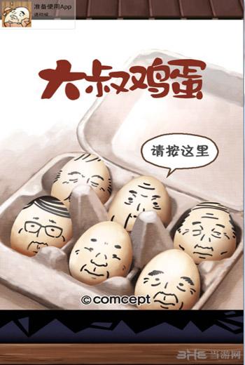 大叔鸡蛋电脑版截图0