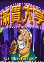 满贯大亨(Mahjong Man Guan Da Heng)街机版