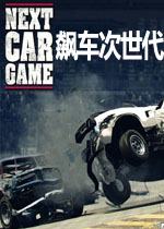 飙车次世代(Next Car Game)集成Sneak Peek 2.0PC中文破解版v0.197331