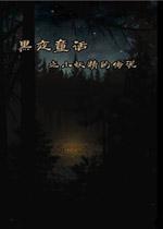 黑夜童话之小妖精的传说