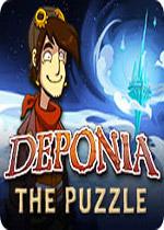 德波尼亚:拼图(Deponia: The Puzzle)v1.0.0破解版