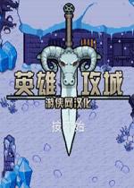 英雄攻城(Hero Siege)中文破解版v1.2.6.0