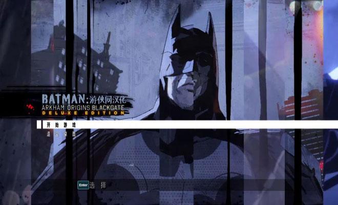 蝙蝠侠:阿卡姆起源黑门截图0
