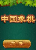 中国象棋电脑版
