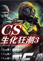 反恐精英生化狂潮3��C�技版