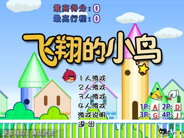 飞翔的小鸟游戏下载|飞翔的小鸟中文版
