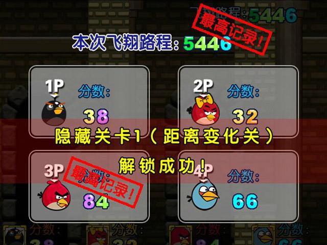 飞翔的小鸟游戏下载 飞翔的小鸟中文版