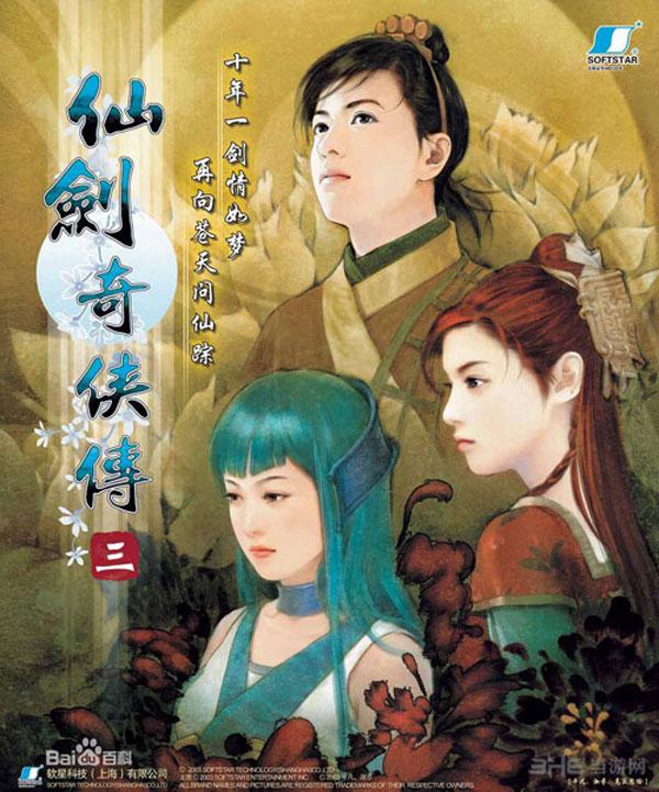 仙剑奇侠传3 1