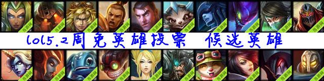 lol5.2周免候选英雄