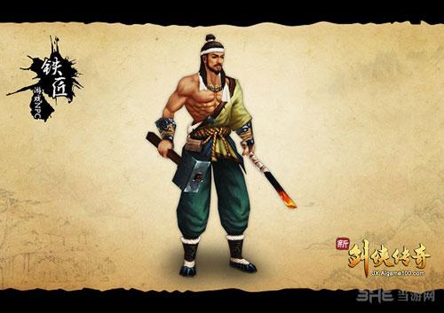 新剑侠传奇――铁匠