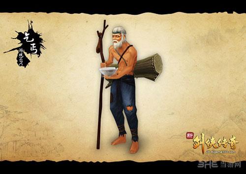 新剑侠传奇――老年乞丐