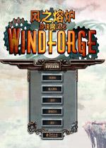 风之熔炉(Windforge)汉化破解版v1.1.9826