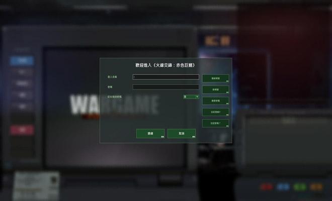 战争游戏红龙截图0