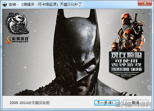 蝙蝠侠阿卡姆起源天邈简体中文汉化补丁截图2